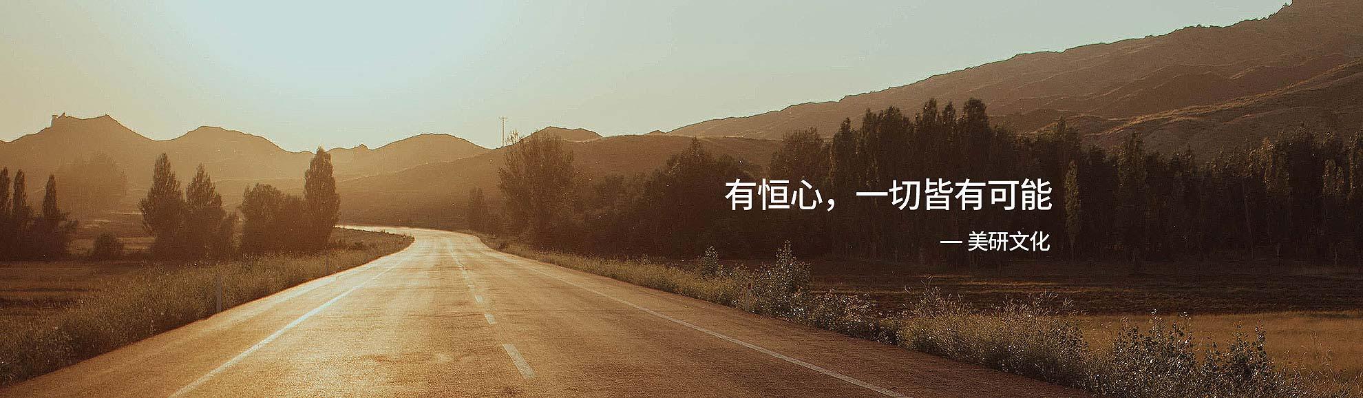 美研banner-4